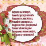 Открытка с днём рождения брату скачать бесплатно на сайте otkrytkivsem.ru
