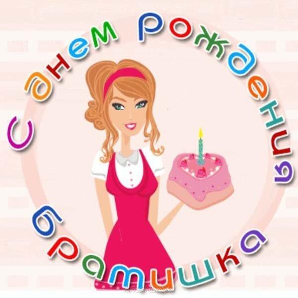 Открытка с днём рождения брату бесплатно скачать бесплатно на сайте otkrytkivsem.ru