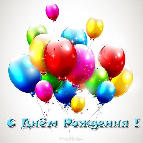 Открытка с днём рождения бывшему однокласснику скачать бесплатно на сайте otkrytkivsem.ru