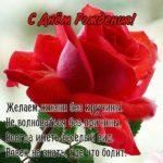 Открытка с днём рождения даме скачать бесплатно на сайте otkrytkivsem.ru