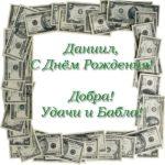 Открытка с днём рождения Даниилу скачать бесплатно на сайте otkrytkivsem.ru