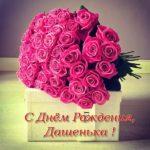 Открытка с днём рождения Дашенька скачать бесплатно на сайте otkrytkivsem.ru