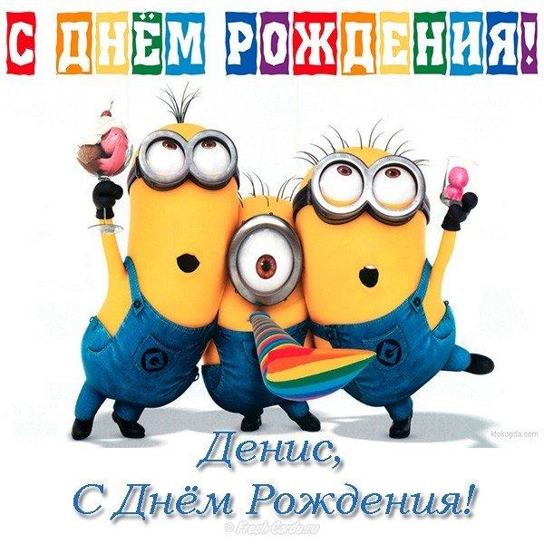 Открытка с днём рождения Денису прикольная скачать бесплатно на сайте otkrytkivsem.ru