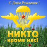 Открытка с днём рождения десантнику скачать бесплатно на сайте otkrytkivsem.ru
