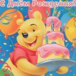Открытка с днём рождения детям красивая скачать бесплатно на сайте otkrytkivsem.ru