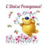 Открытка с днём рождения девчонке скачать бесплатно на сайте otkrytkivsem.ru