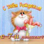 Открытка с днём рождения девочке 7 скачать бесплатно на сайте otkrytkivsem.ru