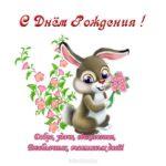 Открытка с днём рождения девочке фото скачать бесплатно на сайте otkrytkivsem.ru