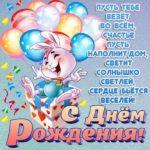 Открытка с днём рождения девушке 13 лет скачать бесплатно на сайте otkrytkivsem.ru