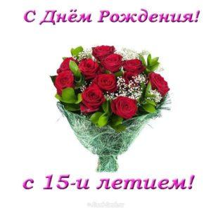 Открытка с днём рождения девушке 15 лет скачать бесплатно на сайте otkrytkivsem.ru