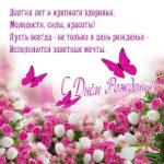 Открытка с днём рождения девушке для контакта скачать бесплатно на сайте otkrytkivsem.ru