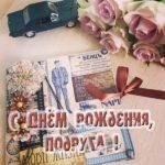 Открытка с днём рождения девушке подруге скачать бесплатно на сайте otkrytkivsem.ru