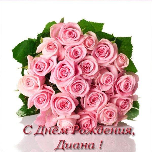 Открытка с днём рождения Диане скачать бесплатно на сайте otkrytkivsem.ru