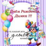 Открытка с днём рождения Димка скачать бесплатно на сайте otkrytkivsem.ru