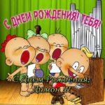Открытка с днём рождения Димон скачать бесплатно на сайте otkrytkivsem.ru