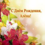 Открытка с днём рождения для Алёны скачать бесплатно на сайте otkrytkivsem.ru