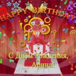 Открытка с днём рождения для Арины скачать бесплатно на сайте otkrytkivsem.ru