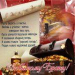 Открытка с днём рождения для брата скачать бесплатно на сайте otkrytkivsem.ru