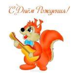 Открытка с днём рождения для детей картинка скачать бесплатно на сайте otkrytkivsem.ru