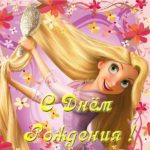 Открытка с днём рождения для девочки скачать бесплатно на сайте otkrytkivsem.ru