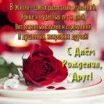 Открытка с днём рождения для друга скачать бесплатно на сайте otkrytkivsem.ru