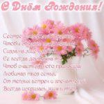 Открытка с днём рождения для двоюродной сестры скачать бесплатно на сайте otkrytkivsem.ru