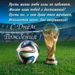 Открытка с днём рождения для футболиста скачать бесплатно на сайте otkrytkivsem.ru