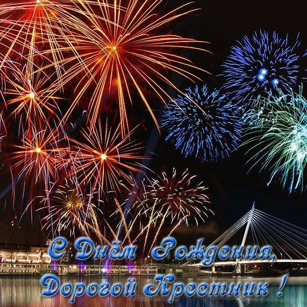 Открытка с днём рождения для крестника скачать бесплатно на сайте otkrytkivsem.ru