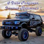 Открытка с днём рождения для крёстного скачать бесплатно на сайте otkrytkivsem.ru