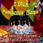 Открытка с днём рождения для мамы скачать бесплатно на сайте otkrytkivsem.ru