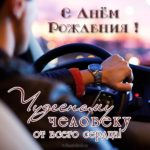Открытка с днём рождения для начальника мужчины скачать бесплатно на сайте otkrytkivsem.ru