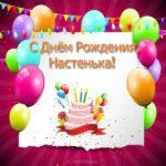 Открытка с днём рождения для Настеньки скачать бесплатно на сайте otkrytkivsem.ru