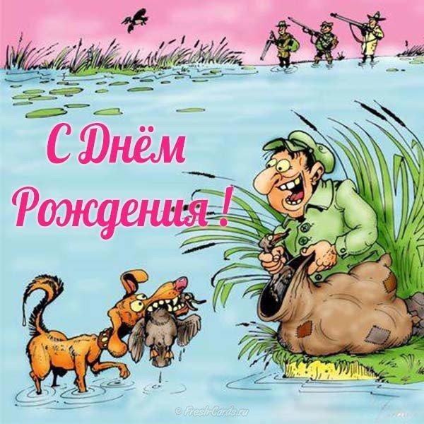 Рыбкой своими, открытки для поздравления охотников