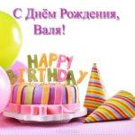 Открытка с днём рождения для Вали скачать бесплатно на сайте otkrytkivsem.ru