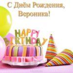Открытка с днём рождения для Вероники скачать бесплатно на сайте otkrytkivsem.ru