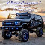 Открытка с днём рождения для водителя скачать бесплатно на сайте otkrytkivsem.ru
