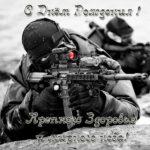 Открытка с днём рождения для военных скачать бесплатно на сайте otkrytkivsem.ru