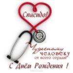 Открытка с днём рождения для врача скачать бесплатно на сайте otkrytkivsem.ru