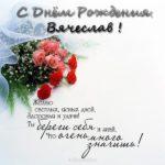 Открытка с днём рождения для Вячеслава скачать бесплатно на сайте otkrytkivsem.ru