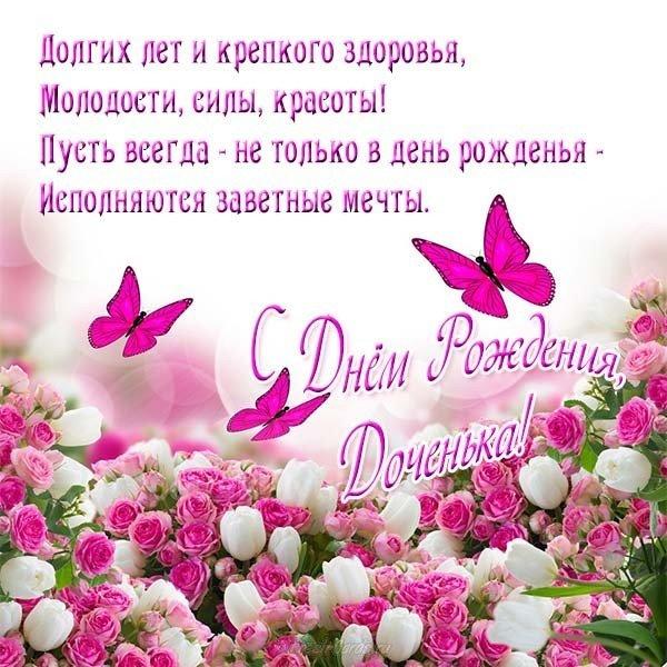 Открытка с днём рождения для взрослой дочери скачать бесплатно на сайте otkrytkivsem.ru