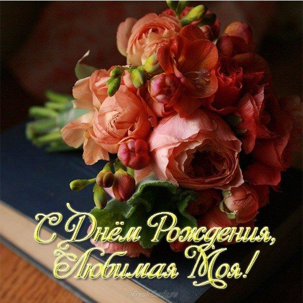 Открытки на день рождение жене, цветами