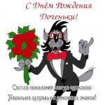 Открытка с днём рождения дочечки скачать бесплатно на сайте otkrytkivsem.ru