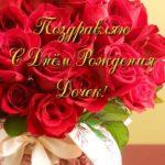 Открытка с днём рождения дочек скачать бесплатно на сайте otkrytkivsem.ru