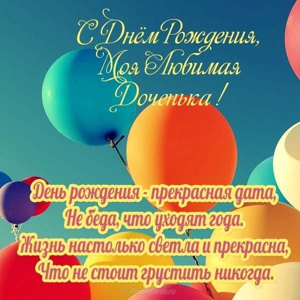Открытка с днём рождения доченька моя любимая скачать бесплатно на сайте otkrytkivsem.ru