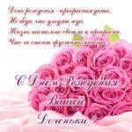Открытка с днём рождения доченьки родителям скачать бесплатно на сайте otkrytkivsem.ru