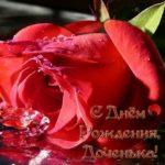 Открытка с днём рождения дочери красивая бесплатно скачать бесплатно на сайте otkrytkivsem.ru