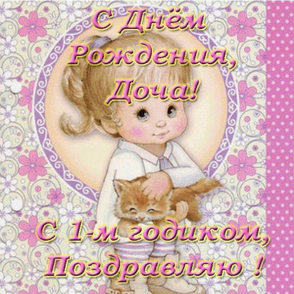 Картинки надписями, открытка на годик дочке