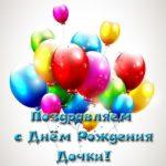Открытка с днём рождения дочки для родителей скачать бесплатно на сайте otkrytkivsem.ru