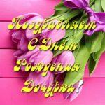 Открытка с днём рождения дочурки скачать бесплатно на сайте otkrytkivsem.ru