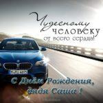 Открытка с днём рождения дядя Саша скачать бесплатно на сайте otkrytkivsem.ru